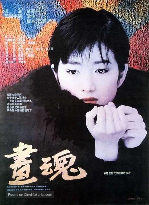 Hua hun - Taiwanese Movie Poster