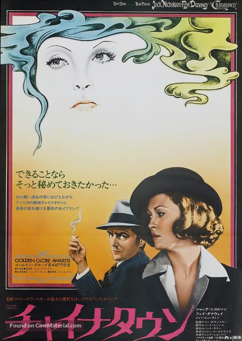 Chinatown - Japanese Movie Poster
