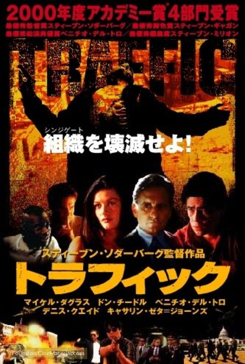 Traffic 2000 Japanese Movie Poster