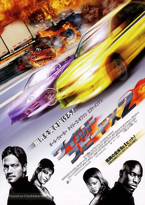 2 Fast 2 Furious 2003 Japanese Movie Poster
