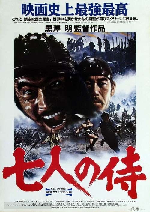 Shichinin no samurai - Japanese Movie Poster