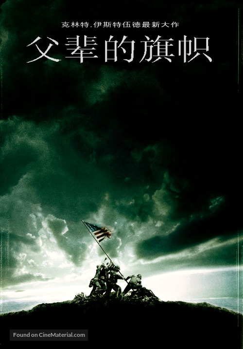 Flags of Our Fathers - Chinese Movie Poster