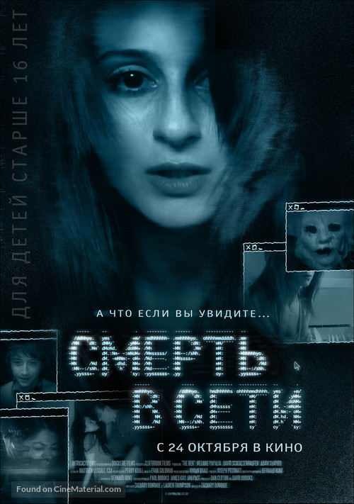 The Den - Russian Movie Poster
