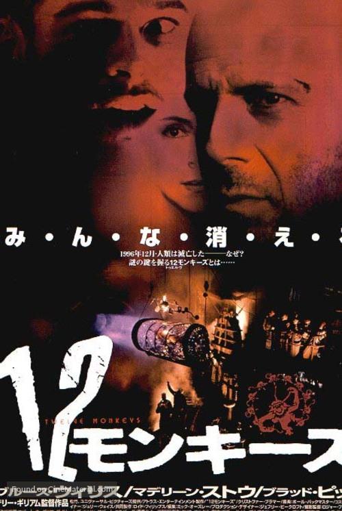 Twelve Monkeys - Japanese Movie Poster