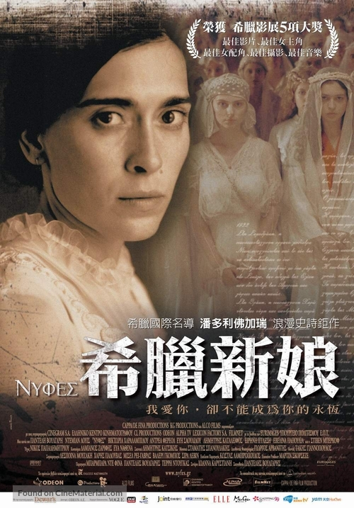 Nyfes - Taiwanese Movie Poster