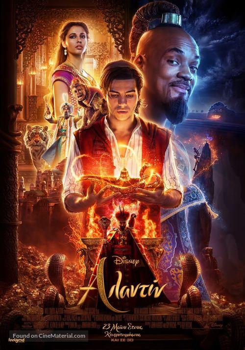 Aladdin - Greek Movie Poster
