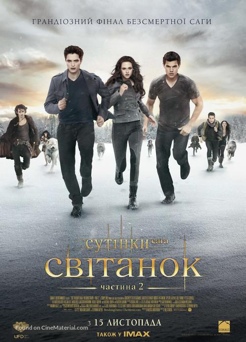 The Twilight Saga: Breaking Dawn - Part 2 - Ukrainian Movie Poster