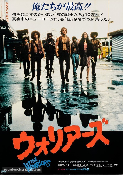 The Warriors - Japanese Movie Poster