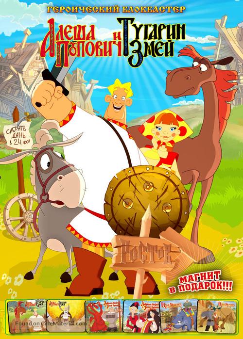 Alesha Popovich i Tugarin Zmey - Russian Movie Cover