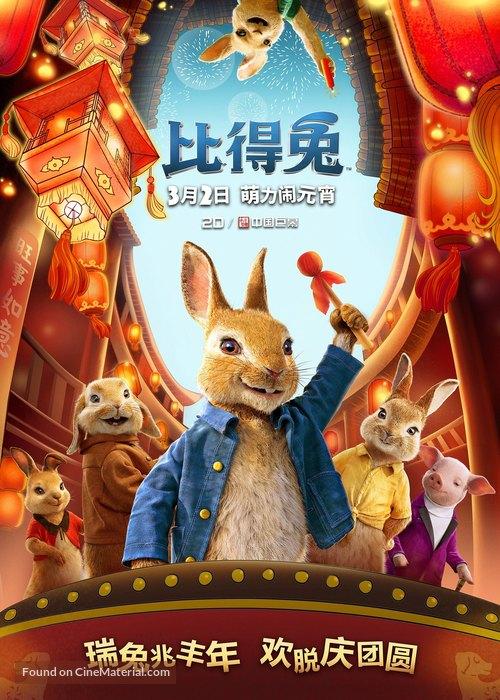 Peter Rabbit 2018 Chinese Movie Poster