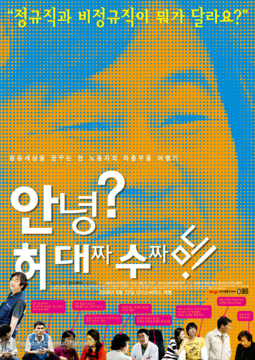 A Worker, Daesoo HEO who doesn't want to be grandpa - South Korean Movie Poster