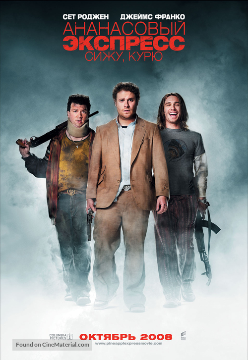 Pineapple Express - Russian Movie Poster