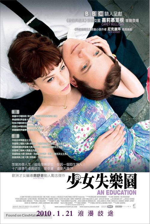An Education - Hong Kong Movie Poster