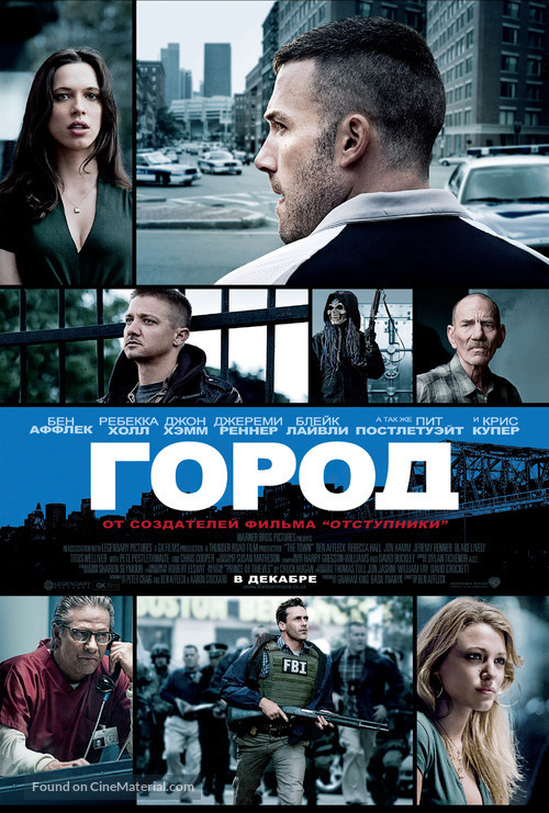 The Town - Russian Movie Poster