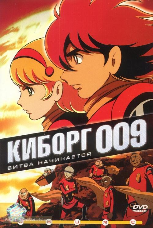 """Saibôgu 009"" - Russian Movie Cover"