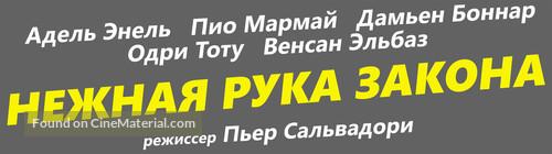 En liberté - Russian Logo
