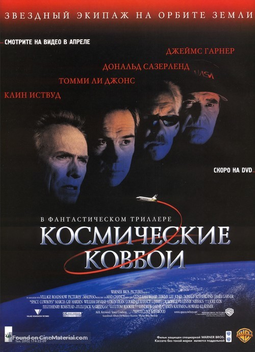 Space Cowboys - Russian Movie Poster