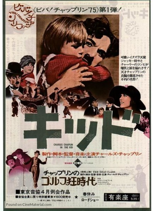 The Kid - Japanese Movie Poster