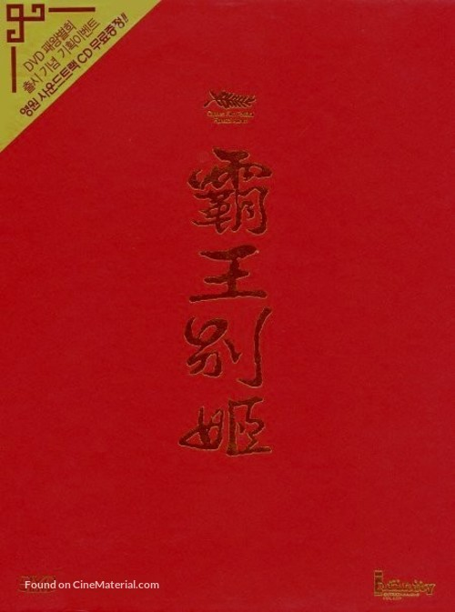 Ba wang bie ji - South Korean DVD movie cover