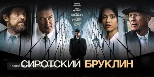 Motherless Brooklyn - Russian Movie Poster