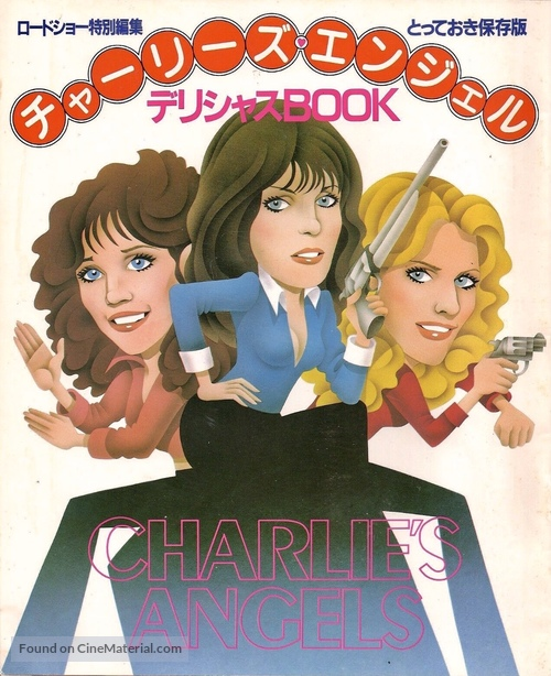"""Charlie's Angels"" - Japanese Movie Poster"
