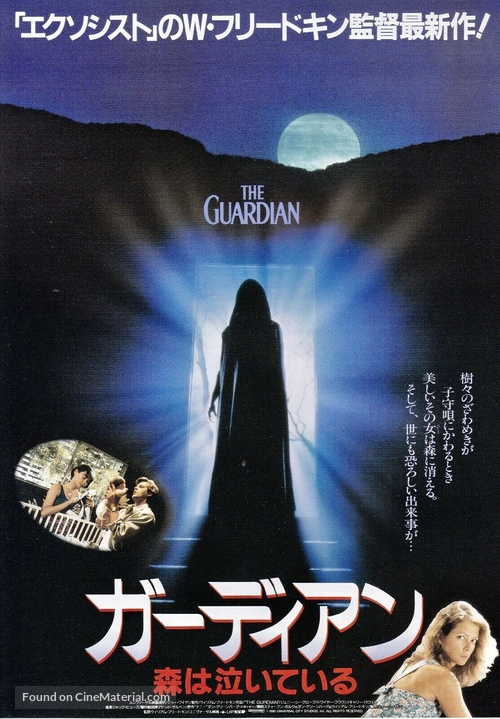 The Guardian - Japanese Movie Poster