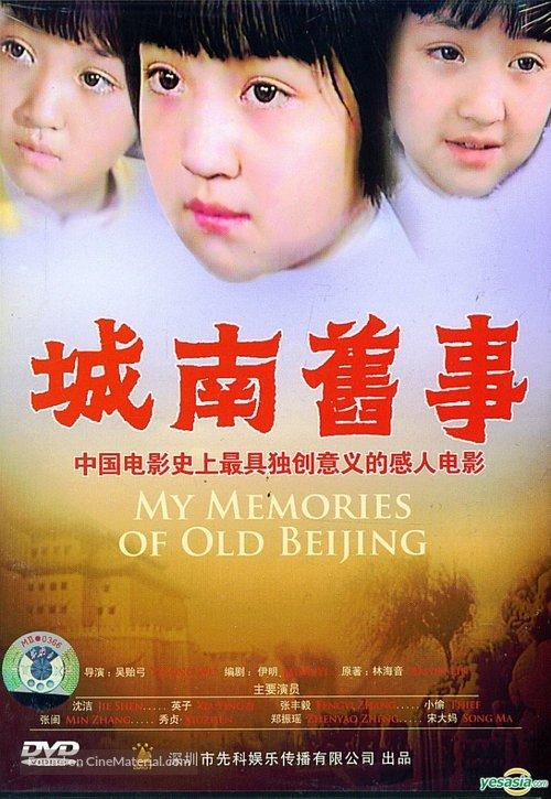 Cheng nan jiu shi - Movie Cover