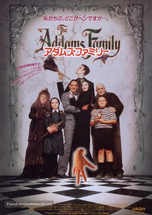 The Addams Family - Japanese Movie Poster