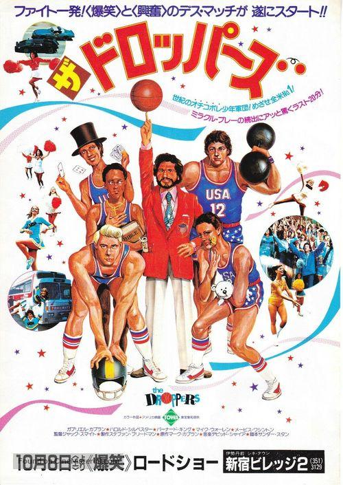 Fast Break - Japanese Movie Poster