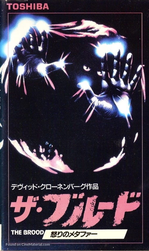 The Brood - Japanese Movie Cover