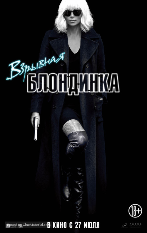 Atomic Blonde - Russian Movie Poster