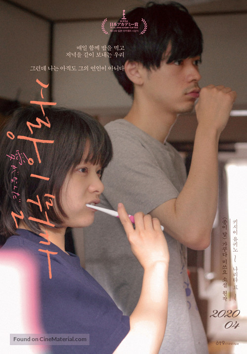 What Is Love? - South Korean Movie Poster