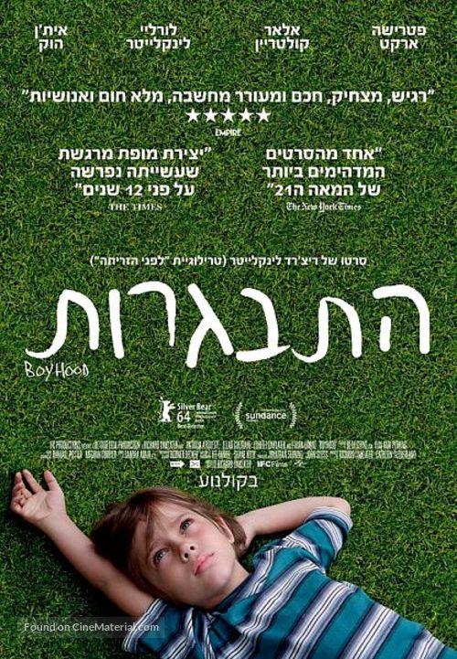 Boyhood - Israeli Movie Poster