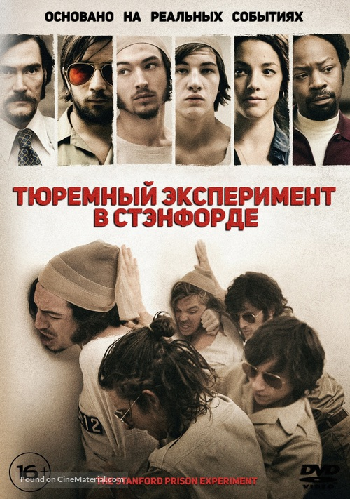 The Stanford Prison Experiment - Russian Movie Cover