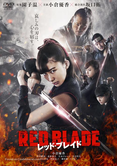 Reddo bureido - Japanese DVD movie cover