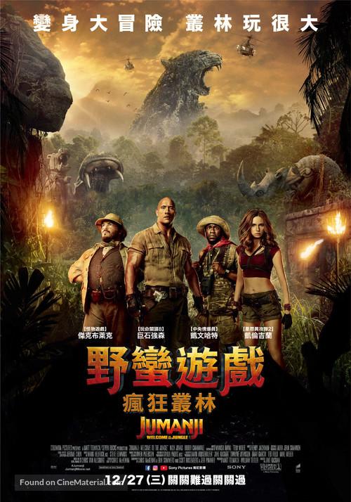 Jumanji: Welcome to the Jungle - Taiwanese Movie Poster