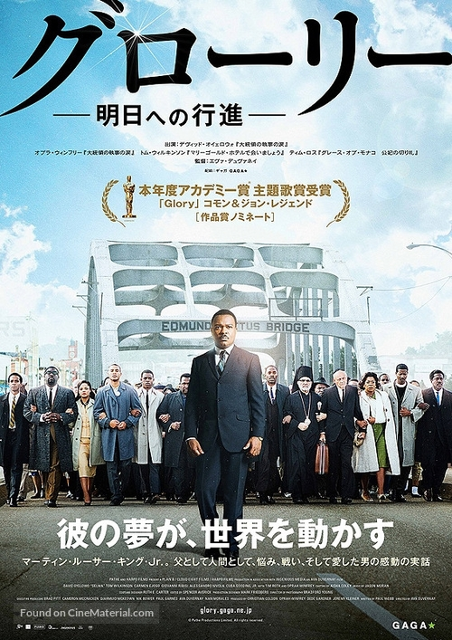 Selma - Japanese Movie Poster