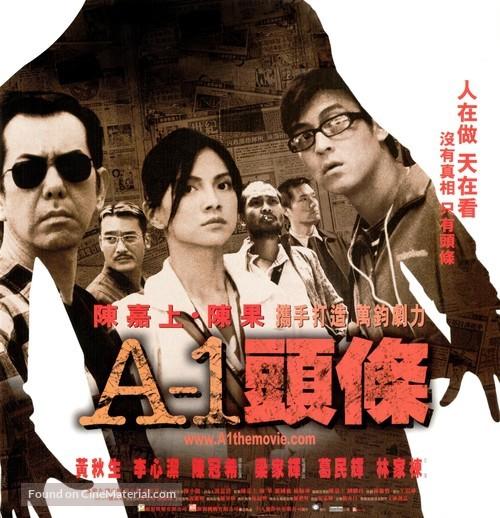 A 1 - Hong Kong poster