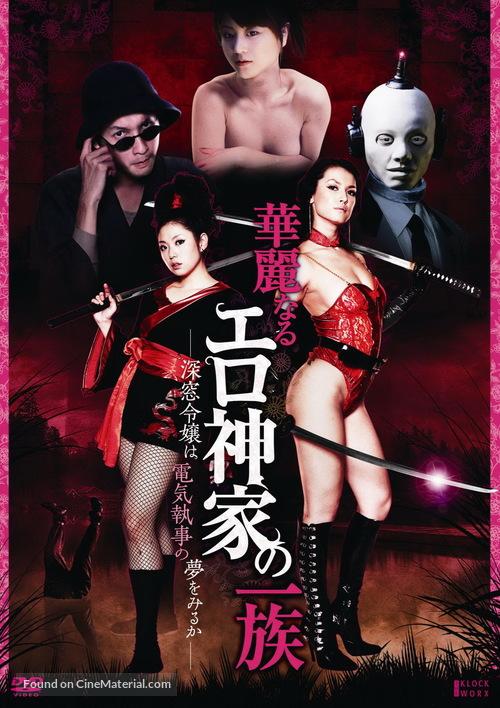 Karei naru erogami-ke no ichizoku: Shinsô reijô wa denki shitsuji no yume o miru ka - Japanese DVD cover