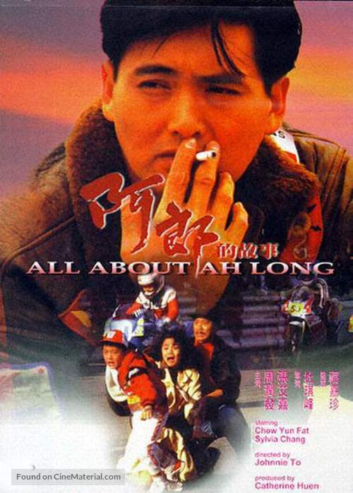 All About Ah-Long - DVD movie cover