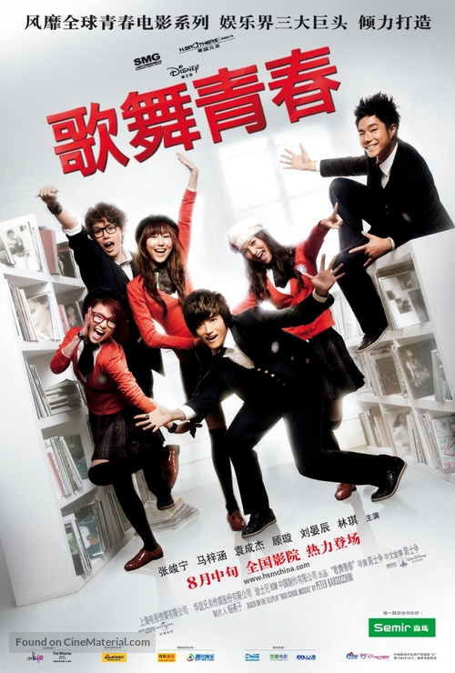 Disney High School Musical: China - Chinese Movie Poster