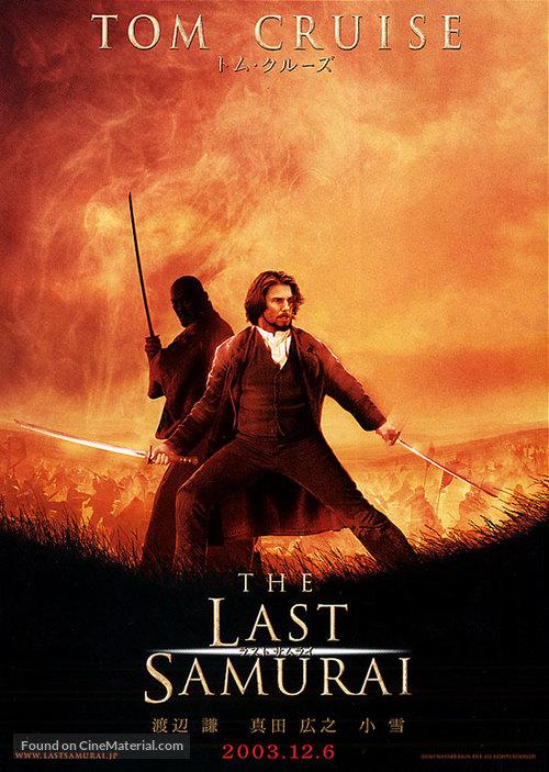 The Last Samurai - Japanese poster