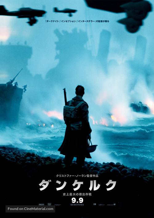 Dunkirk - Japanese Movie Poster