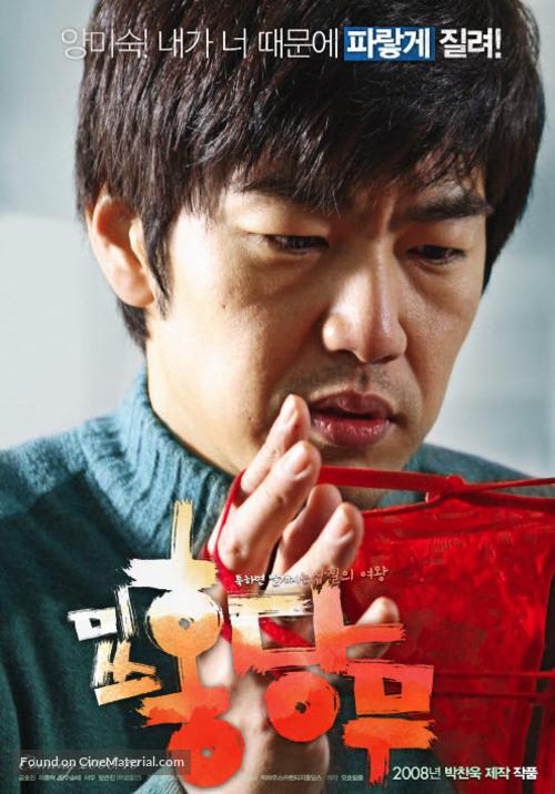 Misseu Hongdangmu - South Korean Movie Poster