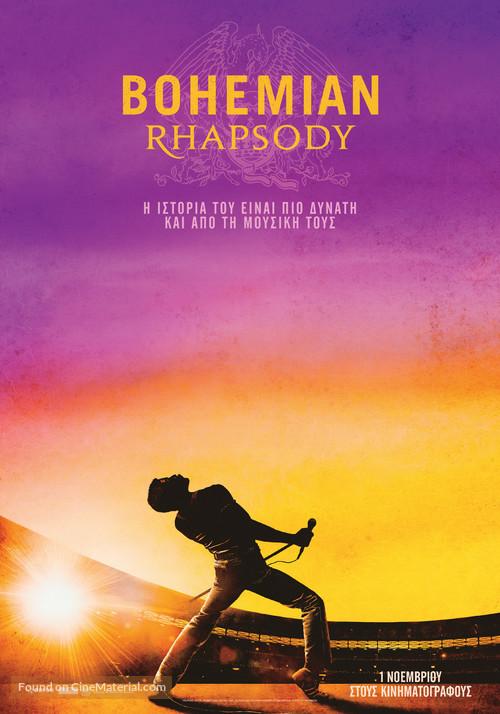 Bohemian Rhapsody - Greek Movie Poster
