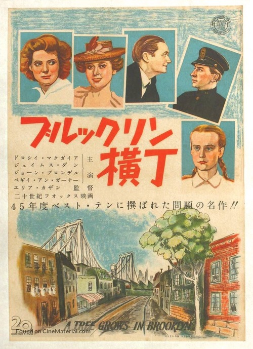 A Tree Grows in Brooklyn - Japanese Movie Poster