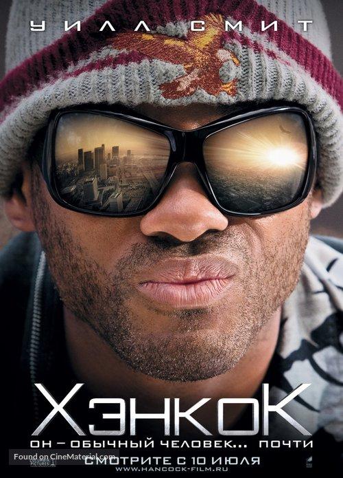 Hancock - Russian Movie Poster