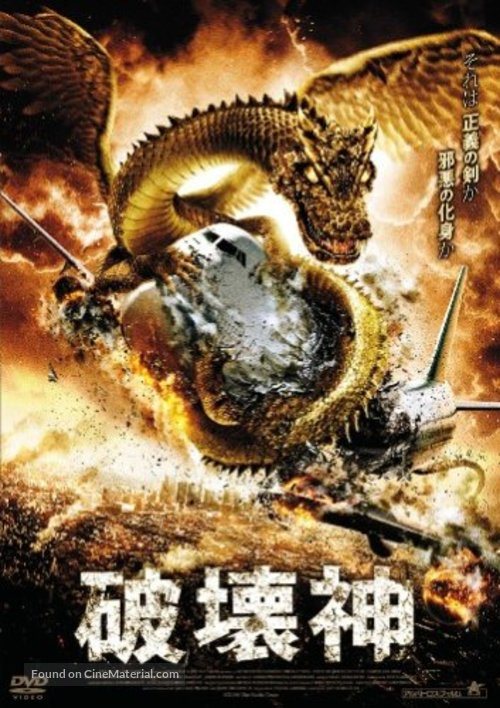 Cry of the Winged Serpent - Japanese DVD movie cover