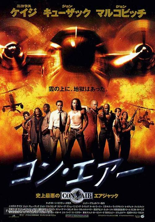 Con Air 1997 Japanese Movie Poster
