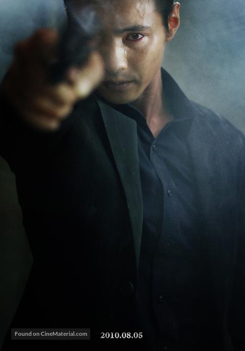 Ajeossi - South Korean Movie Poster